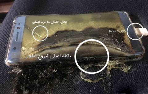 علت اصلی انفجار گلکسی نوت ۷ مشخص شد + عکس