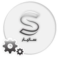 نرم افزار تحت وب سانیار