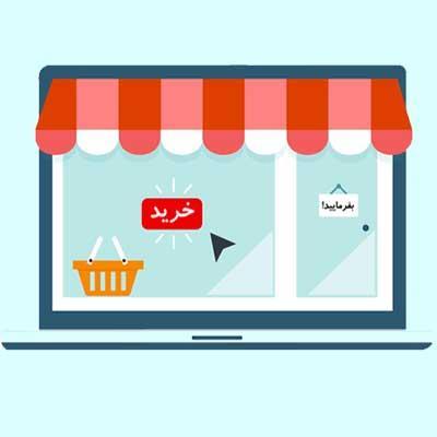 حرفه ای ترین طراحی فروشگاه اینترنتی