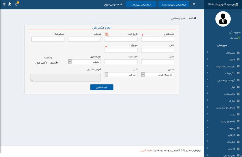 نرم افزار نرم افزار تحت وب گارانتی و ارتباط با مشتری CRM سانیار